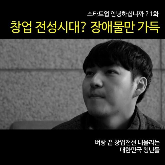 스타트업 안녕하십니까? 1화. 삼디몰 김민규 대표