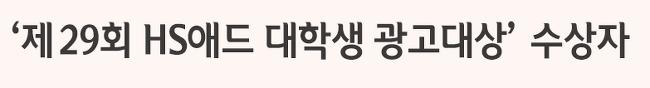 2016/09-10 : '제29회 HS애드 대학생 광고대상' 수상자