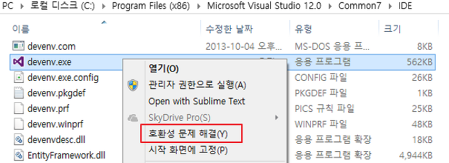Visual Studio를 항상 관리자 권한으로 실행하기