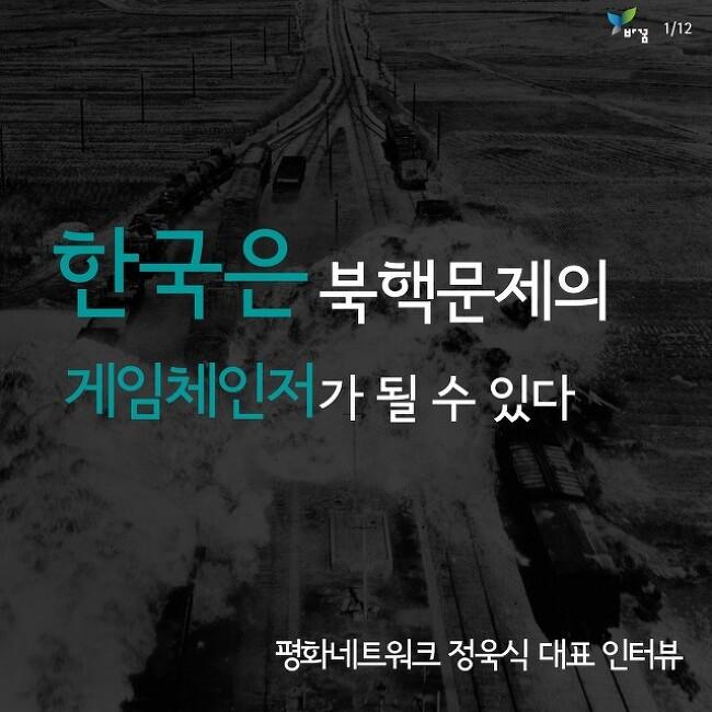 한국은 북핵문제의 '게임체인저'가 될 수 있다.