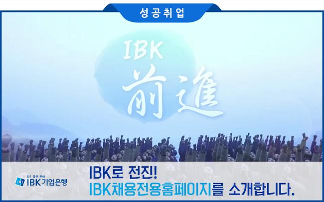 IBK로 전진! IBK채용전용홈페이지를 소개합니다.