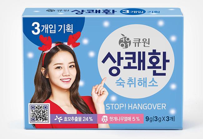 혜리와 함께라면 메리 크리스마스~ 큐원 '상쾌환' 연말 한정판 크리스마스 에디션 출시
