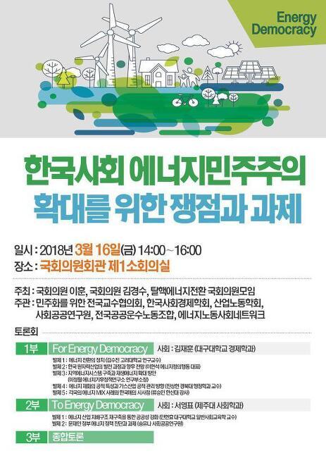 한국사회 에너지민주주의 확대를 위한 쟁점과 과제