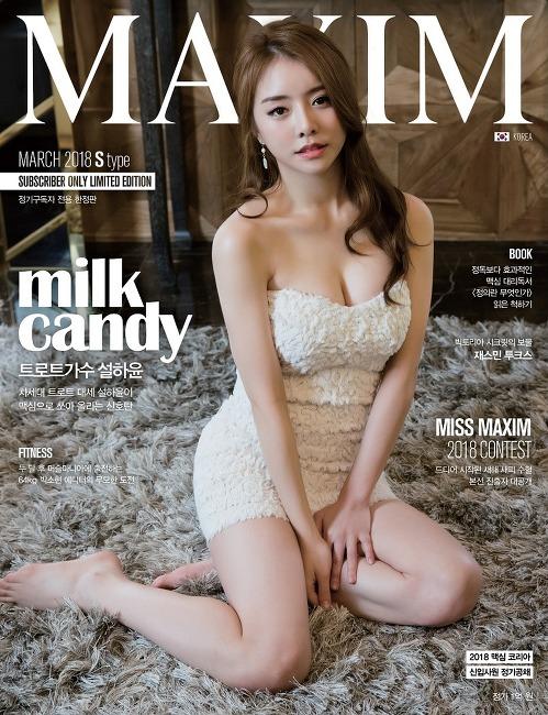 2018년 3월호 맥심(MAXIM) 잡지 미리보기 - 커버모델 설하윤