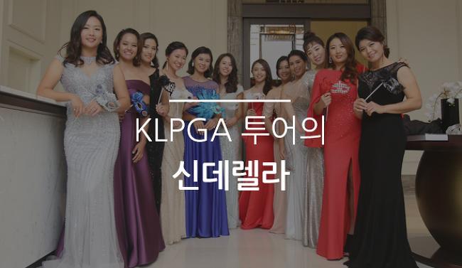 KLPGA 투어의 신데렐라