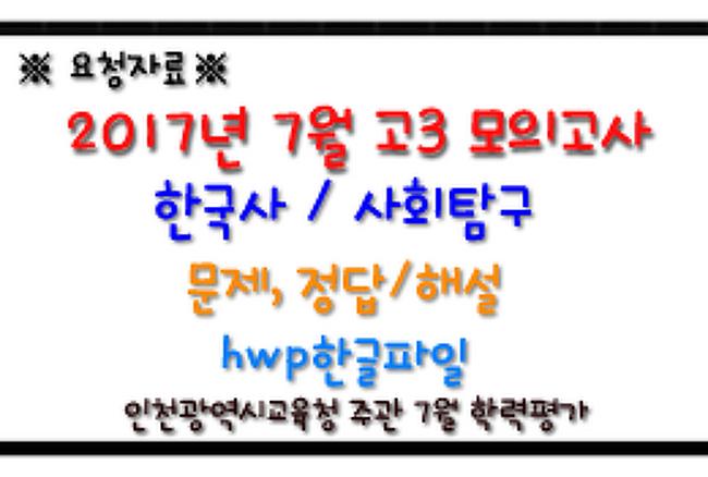 → 2017년 7월 고3 모의고사 한국사/사회탐구 문제, 답, 해설 :  hwp한글파일
