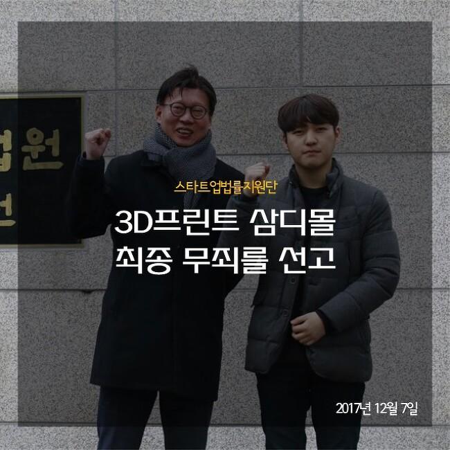 4차 산업혁명 핵심 기술 3D프린터 스타트업, 김민규(삼디몰 대표) 최종 무죄 선고