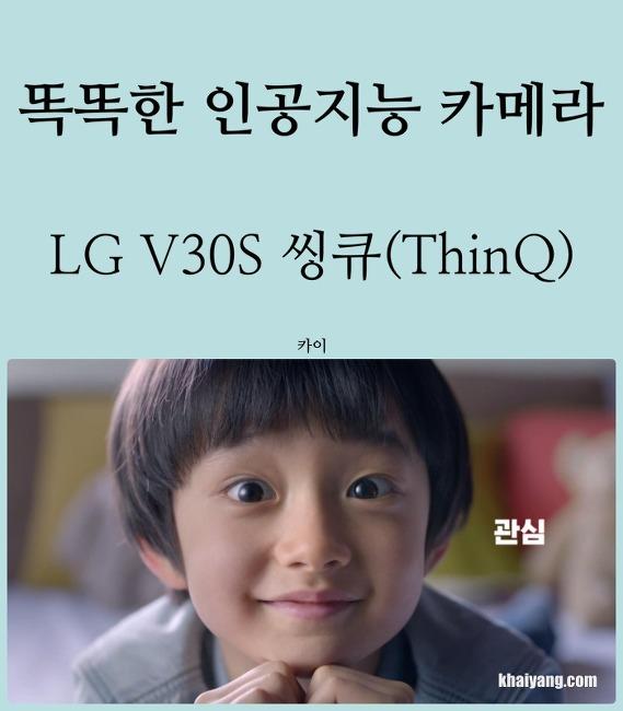 똑똑한 인공지능 카메라 탑재 LG V30S 씽큐 달라진 3가지