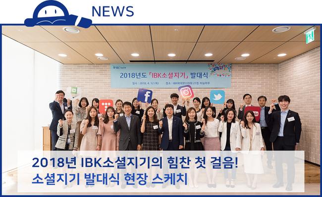2018 IBK소셜지기의 힘찬 첫걸음! 소셜지기 발대식 현장 스케치