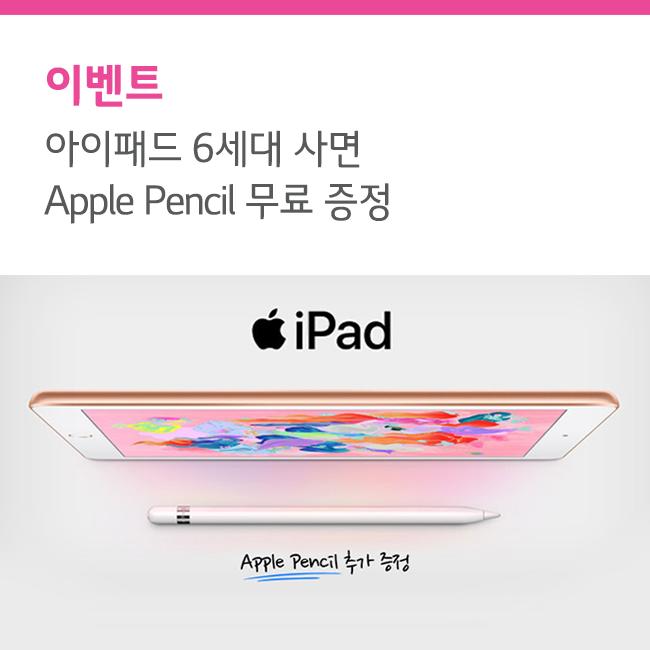 유플러스에서 아이패드 6세대 사면 애플 펜슬을 드립니다
