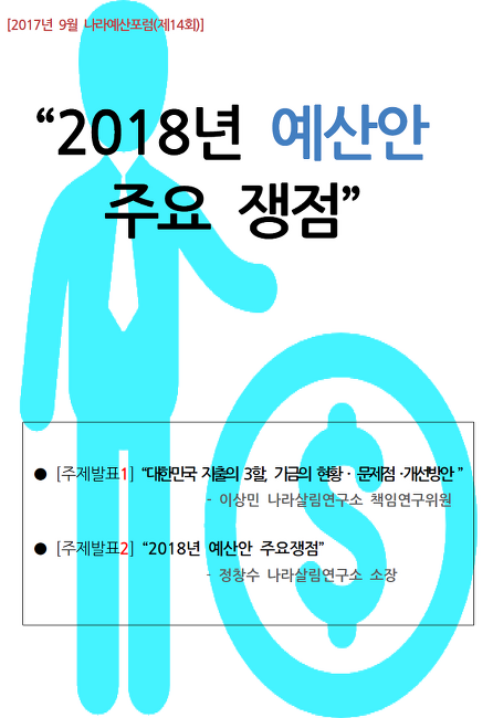 [17.9] 2017년 9월, 제14회 나라예산포럼 - 2018년 예산안 주요 쟁점