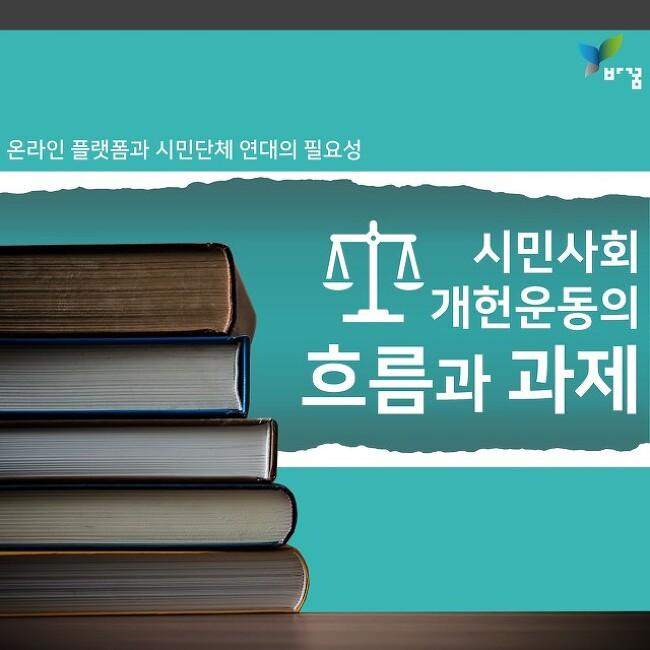 [시민참여형 개헌, 어떻게 할 것인가④] 김전승 흥사단 사무총장