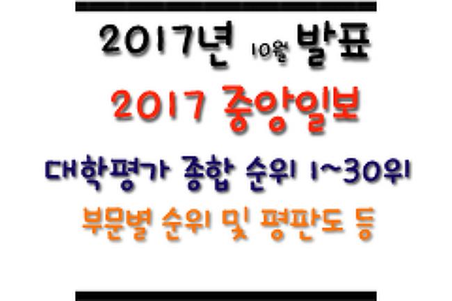 → 2017 대학평가 순위 : 2017년 중앙일보 대학평가 1~30위 및 부문별 순위