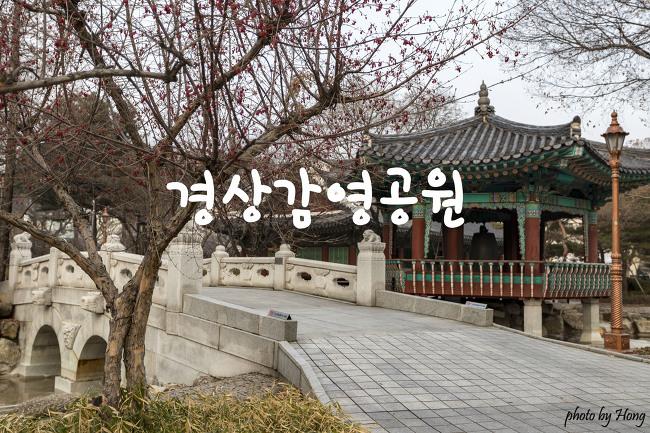 [대구 여행] 조선시대 영남지방 중심지 대구, 그 흔적을 찾다 경상감영공원