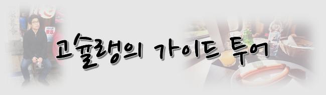 [고슐랭의 가이드 투어] 'NO REPLY' 'Dream'(정보통신팀 고세환)