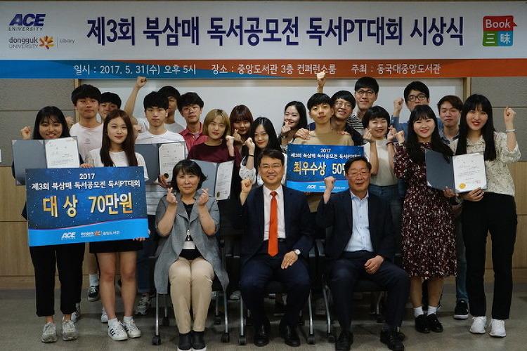 제3회 북삼매 독서공모전 독서PT대회 시상식 개최