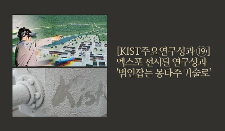 [KIST 주요연구성과 19] 엑스포 전시된 연구성과 '범인잡는 몽타주 기술로'