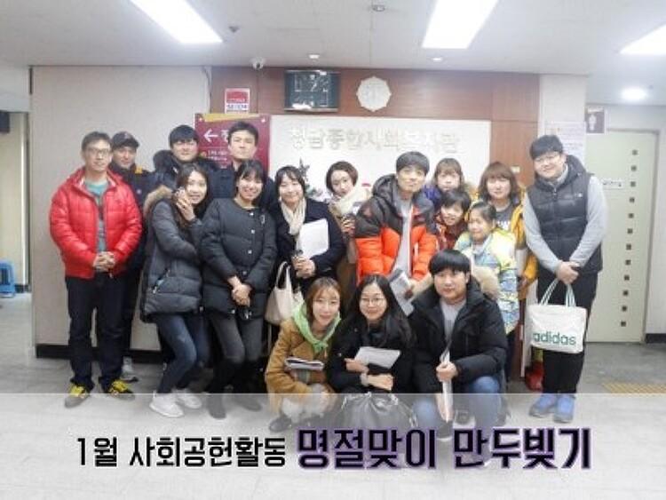 코리아센터닷컴) 코센다움 1월 명절맞이 만두빚기 :)