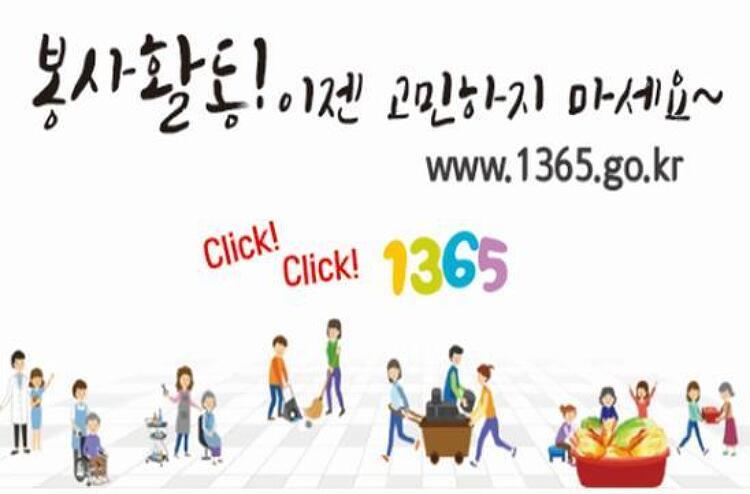 1365자원봉사 포털