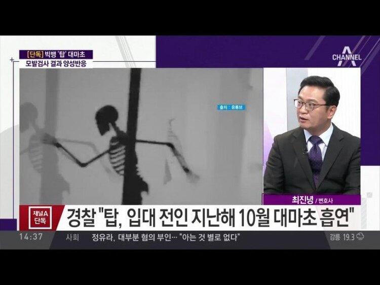빅뱅 탑 (최승현)이 연습생 출신 한서희와  대마초 흡연 소셜 반응