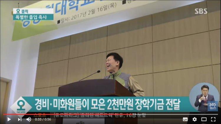 성공회대학교 특별한 졸업 축사 [SBS뉴스]