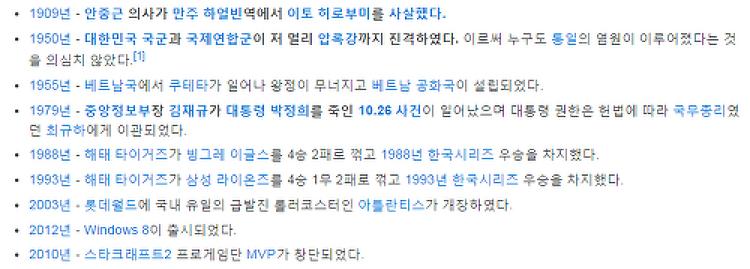 김재규의 유언, 생각해봅시다.