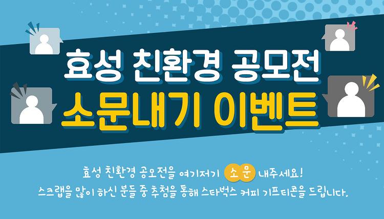 <친환경 아이디어 공모전> 소문내기 이벤트 실시