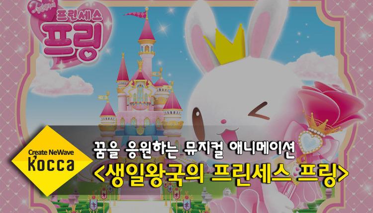 꿈을 응원하는 뮤지컬 애니메이션 <생일왕국의..