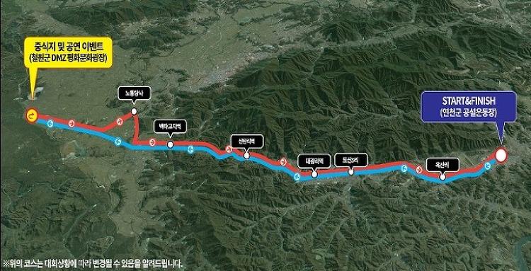 2017 뚜르 드 디엠지 Tour de DMZ 자전거퍼레이드 참가자 선착순 모집