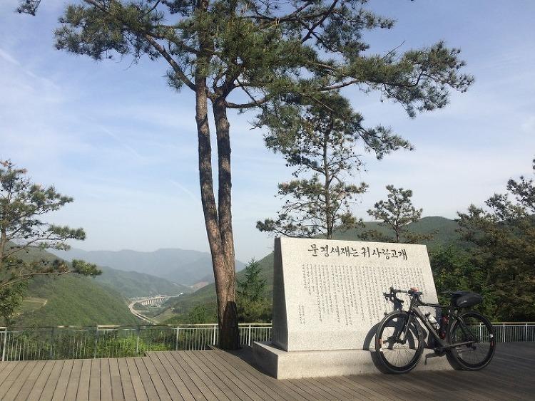 [국토종주] 안동댐-문경새재 자전거길 인증완..