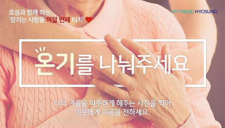 [이벤트] 참치는 사랑을 여덟 번째 터치. 온기를 나눠주세요