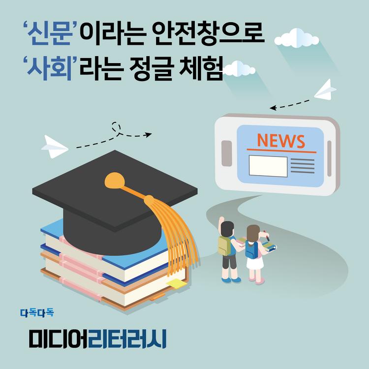 발달장애 대안학교 호산나대학의 미디어교육