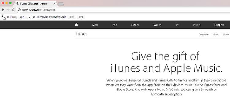 [iTunes gift card] 외국인(해외계정)에게 선물하기