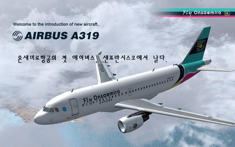 광고 13.08.16 - A319 도입