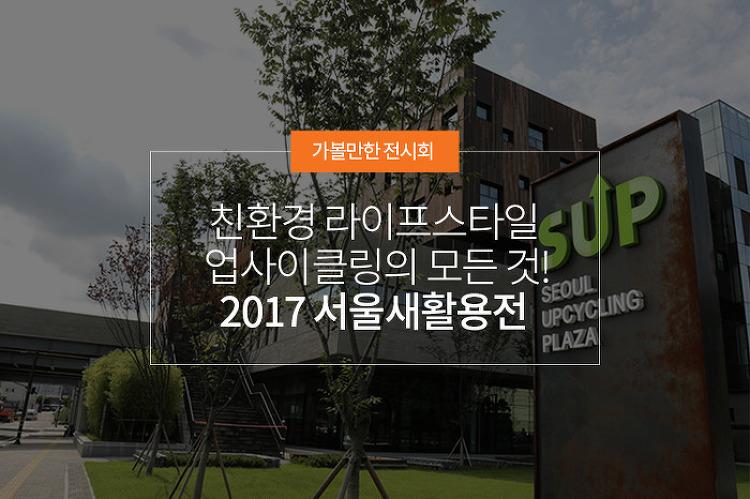 친환경 라이프스타일, 업사이클링의 모든 것 '2017 서울새활용전'
