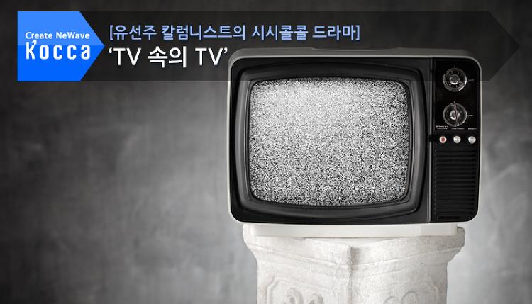 [유선주 칼럼니스트의 시시콜콜 드라마] TV 속..