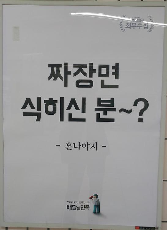 전철에서 광고 한마디~~