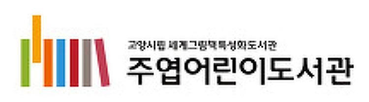 [주엽어린이도서관]인형극단 꿈을꾸다의  '내사위가 되어주시오 공연!