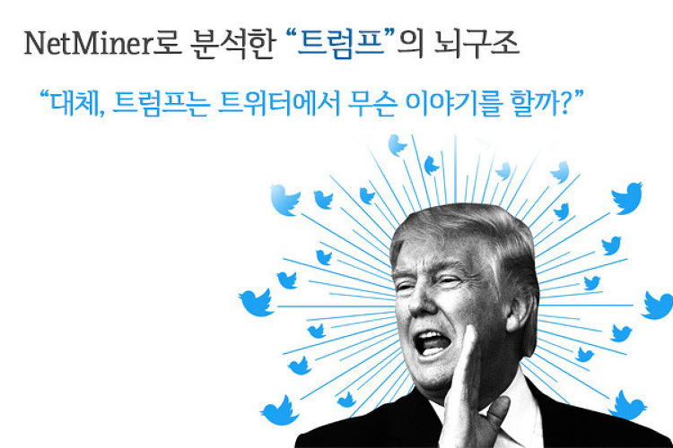 [NetMiner] 트럼프의 뇌구조 전격 해부!
