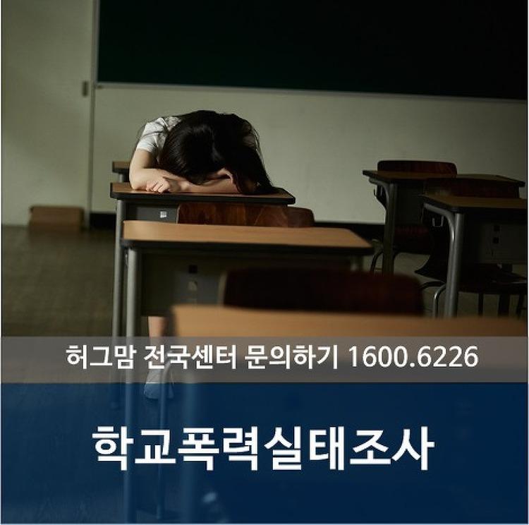학교폭력실태조사, 허그맘 유형별 심리검사로 더 알아보기