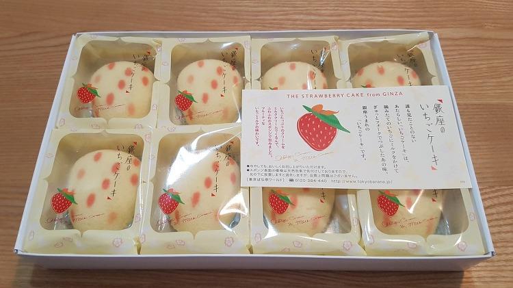 일본 긴자 딸기 케이크 이쁜만큼 맛도 ~*