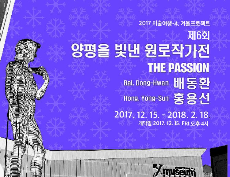 제6회 양평을 빛낸 원로작가들展 [배동환, 홍용선] 2017.12.15.-2018.2.18.