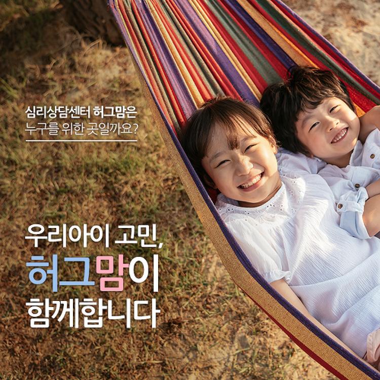 심리상담센터 허그맘 서울영상광고제 수상 !