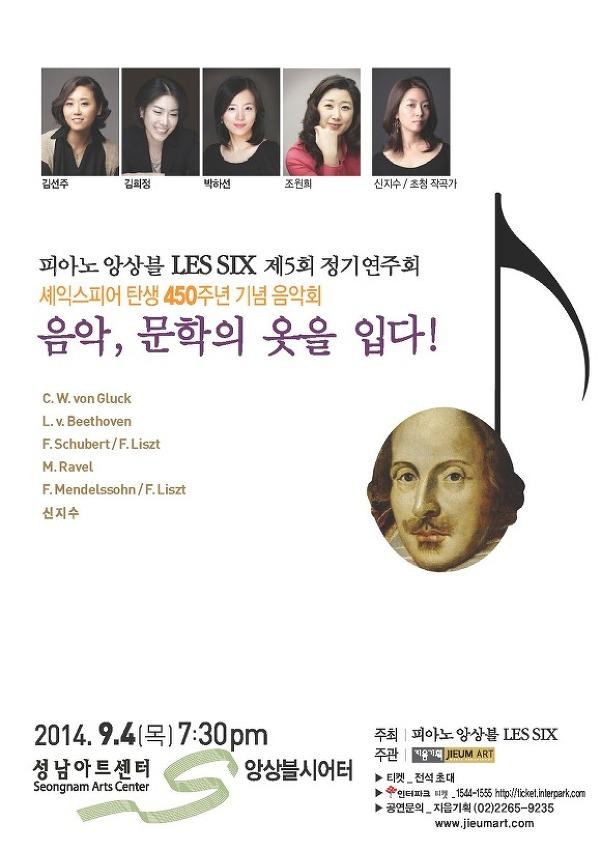 르 시스 제 5회 정기공연