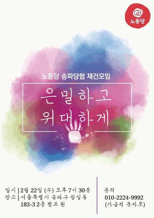 노동당 송파당협 재건모임