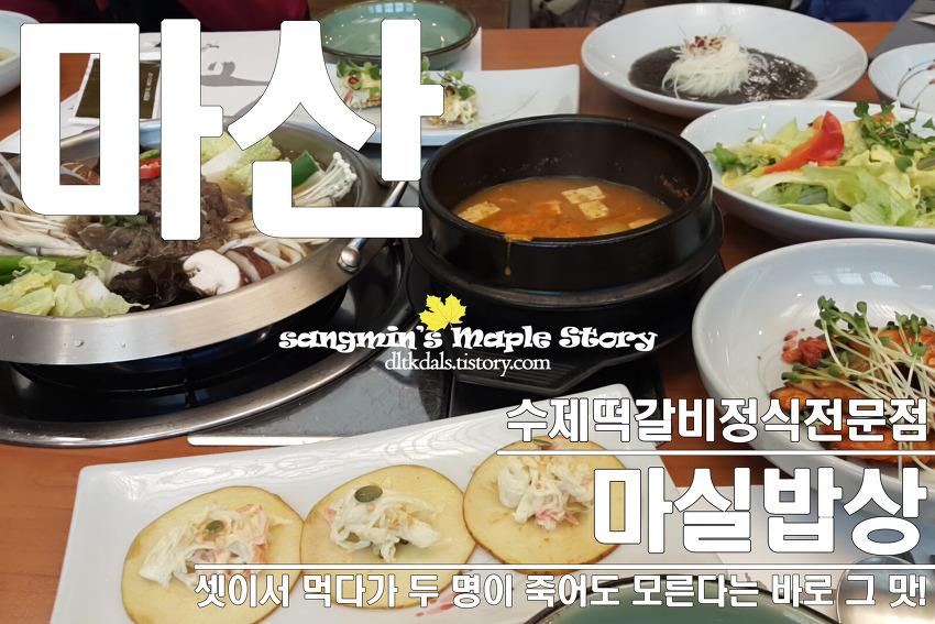 [경남 마산 여행]마실밥상