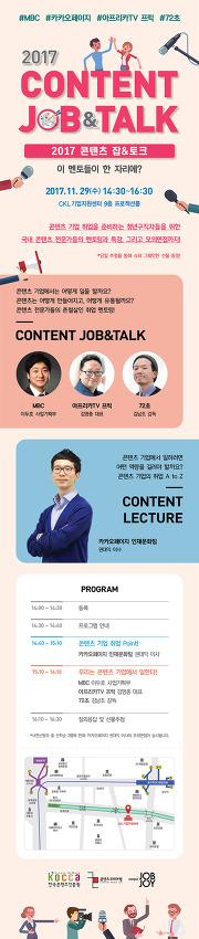 [서울] 콘텐츠 기업 취업을 준비하는 청년구직자를 위한 콘텐츠 잡&토크 (11. 29 )