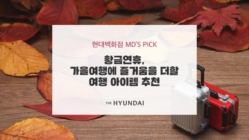 [현대백화점 MD's Pick] 황금연휴, 가을여행에 즐거움을 더할 여행 아이템 추천