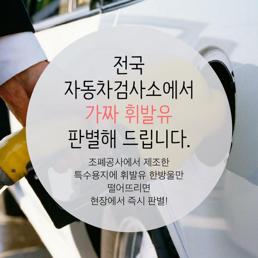 전국 자동차검사소에서 가짜 휘발유 판별해 드..