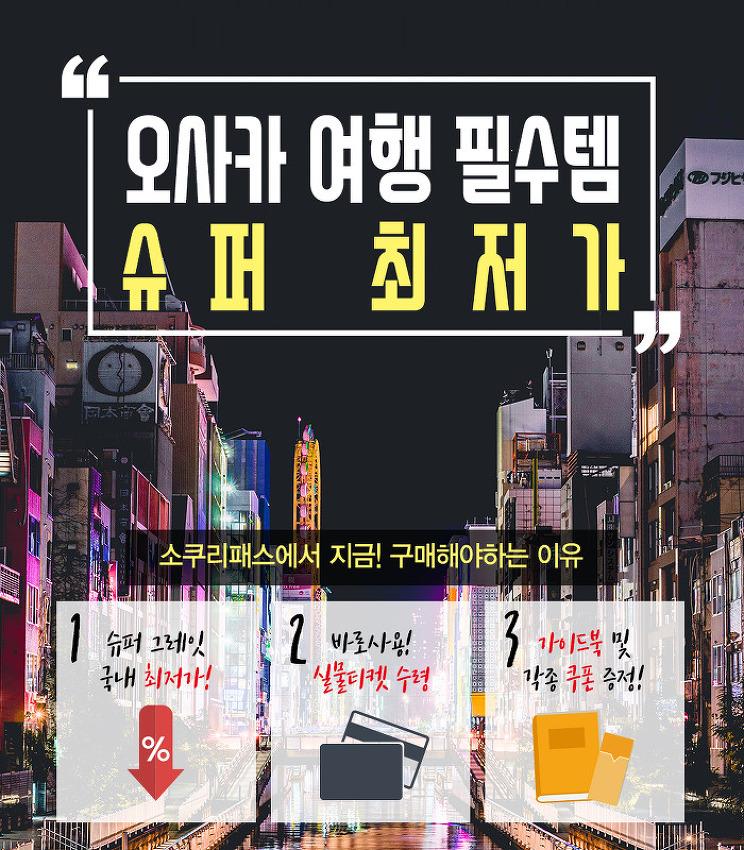 [오사카여행] 자유여행필수템 최저가 기획전!!! (~12/31..